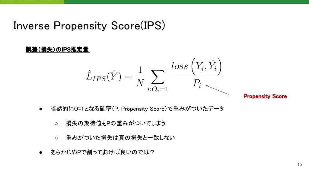 Inverse Propensity Score(IPS) 誤差(損失)のIPS推定量  ...