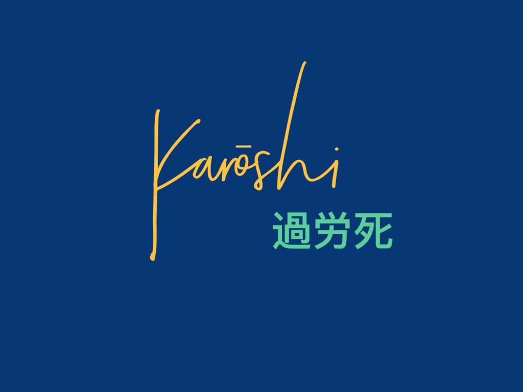 Karoshi 過労死