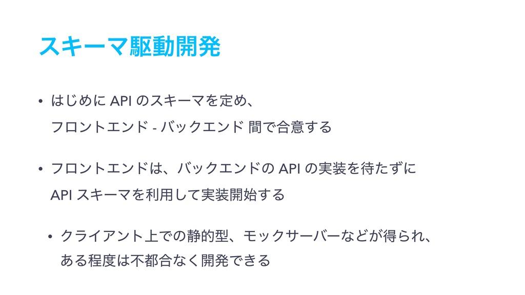 εΩʔϚۦಈ։ൃ • ͡Ίʹ API ͷεΩʔϚΛఆΊɺ ϑϩϯτΤϯυ - όοΫΤϯυ...