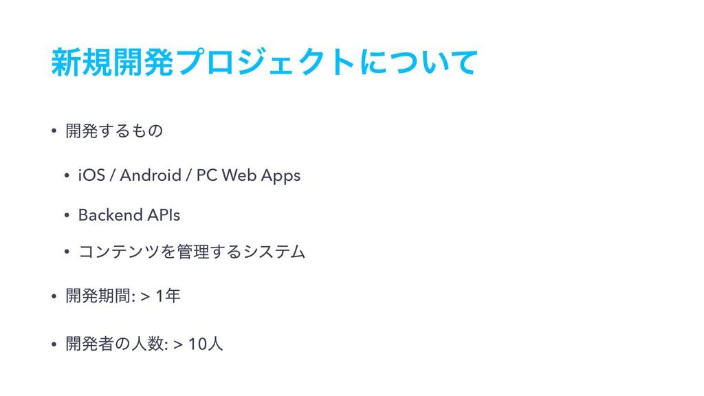 ৽ن։ൃϓϩδΣΫτʹ͍ͭͯ • ։ൃ͢Δͷ • iOS / Android / PC We...