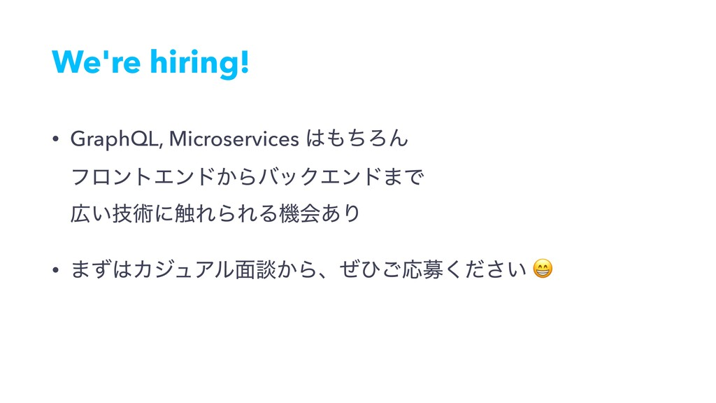 We're hiring! • GraphQL, Microservices ͪΖΜ ϑ...