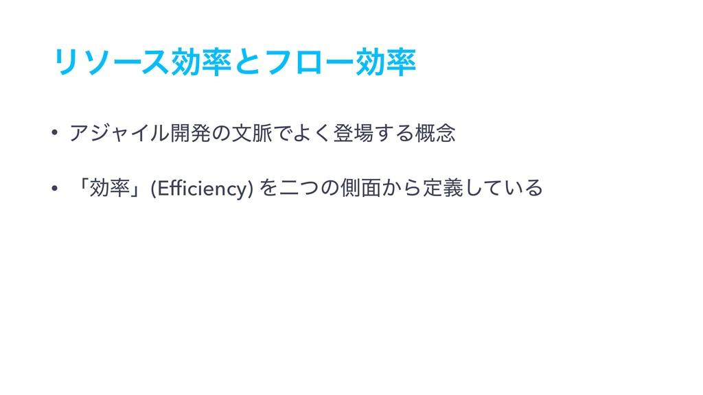 Ϧιʔεޮͱϑϩʔޮ • ΞδϟΠϧ։ൃͷจ຺ͰΑ͘ొ͢Δ֓೦ • ʮޮʯ(Effici...