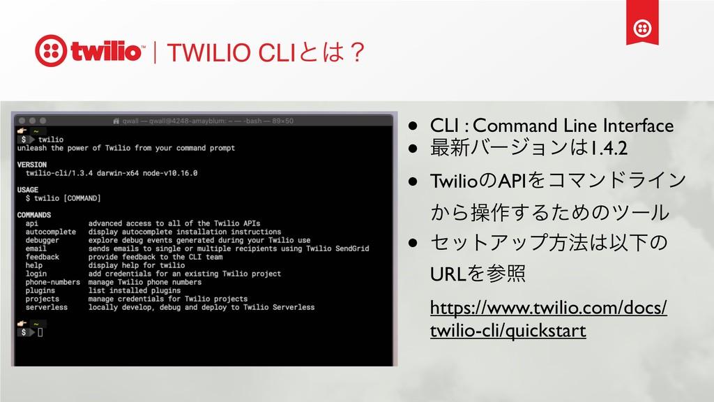 TWILIO CLIͱʁ • CLI : Command Line Interface • ...