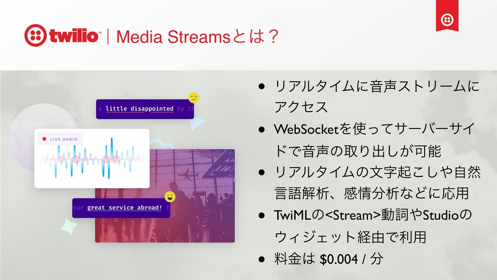 Media Streamsͱʁ • ϦΞϧλΠϜʹԻετϦʔϜʹ ΞΫηε • WebSo...