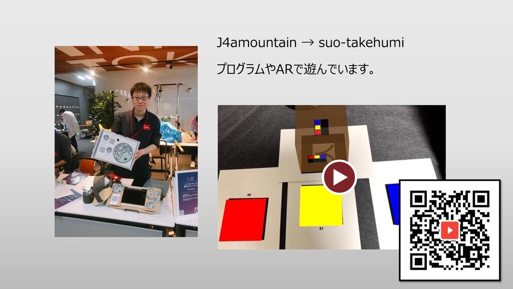 プログラムやARで遊んでいます。 J4amountain → suo-takehumi