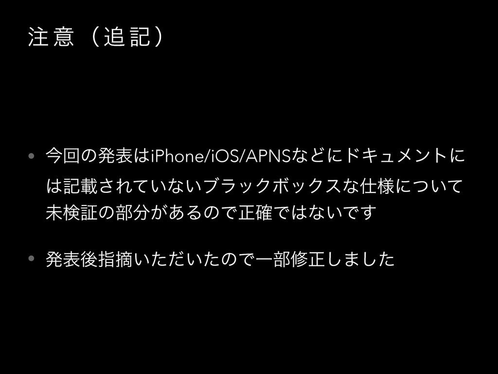  ҙ ʢ  ه ʣ • ࠓճͷൃදiPhone/iOS/APNSͳͲʹυΩϡϝϯτʹ ...
