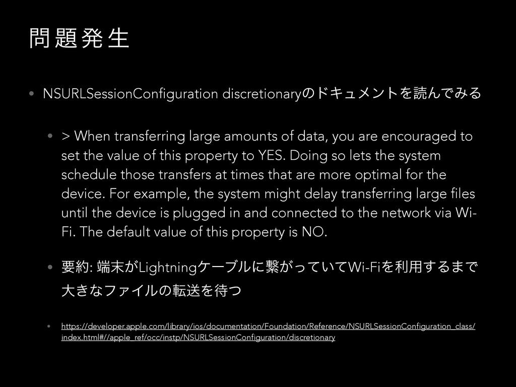   ൃ ੜ • NSURLSessionConfiguration discretiona...