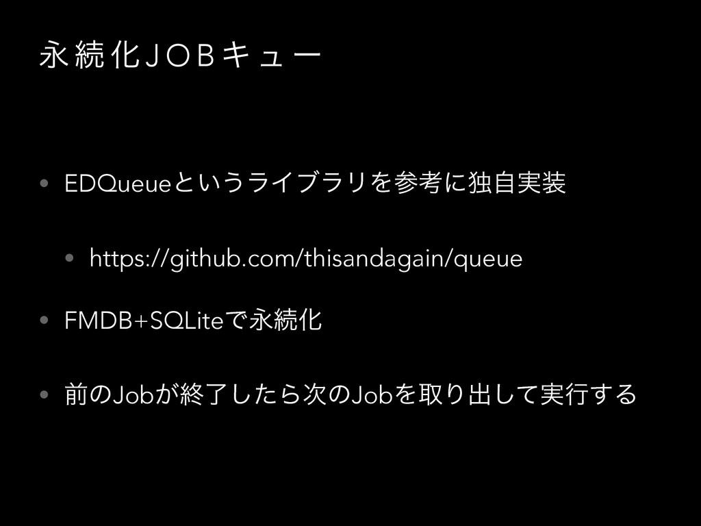 Ӭ ଓ Խ J O B Ω ϡ ʔ • EDQueueͱ͍͏ϥΠϒϥϦΛߟʹಠ࣮ࣗ • h...