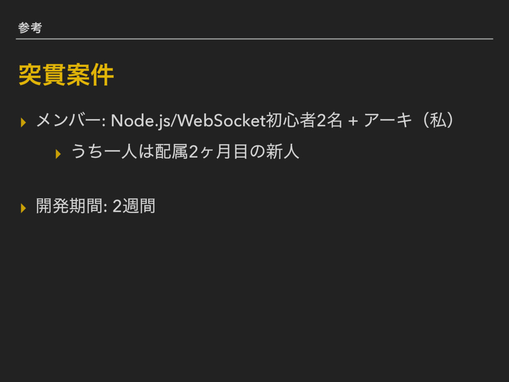 ࢀߟ ಥ؏Ҋ݅ ▸ ϝϯόʔ: Node.js/WebSocketॳ৺ऀ2໊ + ΞʔΩʢࢲʣ...