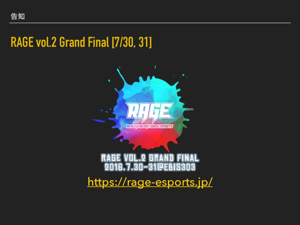 ࠂ஌ RAGE vol.2 Grand Final [7/30, 31] https://ra...