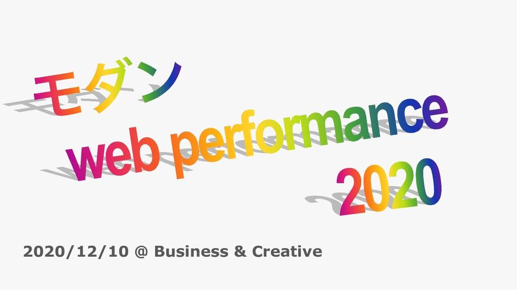 2020/12/10 @ Business & Creative