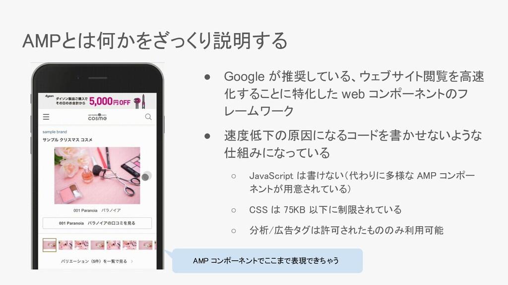 ● Google が推奨している、ウェブサイト閲覧を高速 化することに特化した web コンポ...