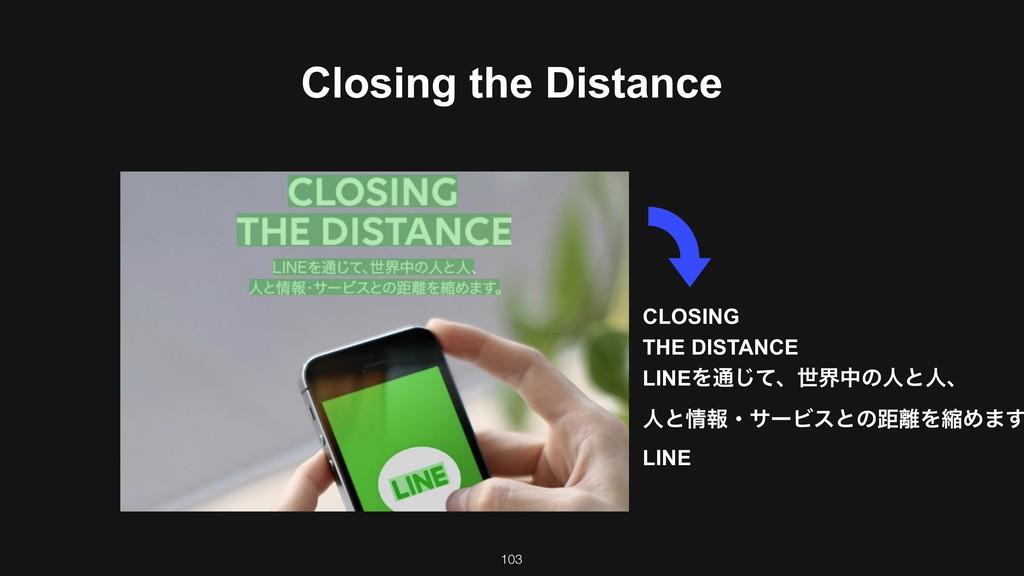 103 CLOSING THE DISTANCE LINEΛ௨ͯ͡ɺੈքதͷਓͱਓɺ ਓͱใ...