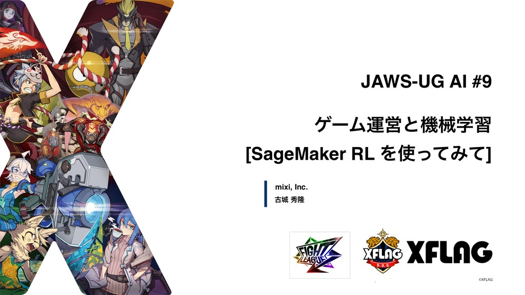 JAWS-UG AI #9 ήʔϜӡӦͱػցֶश [SageMaker RL ΛͬͯΈͯ...