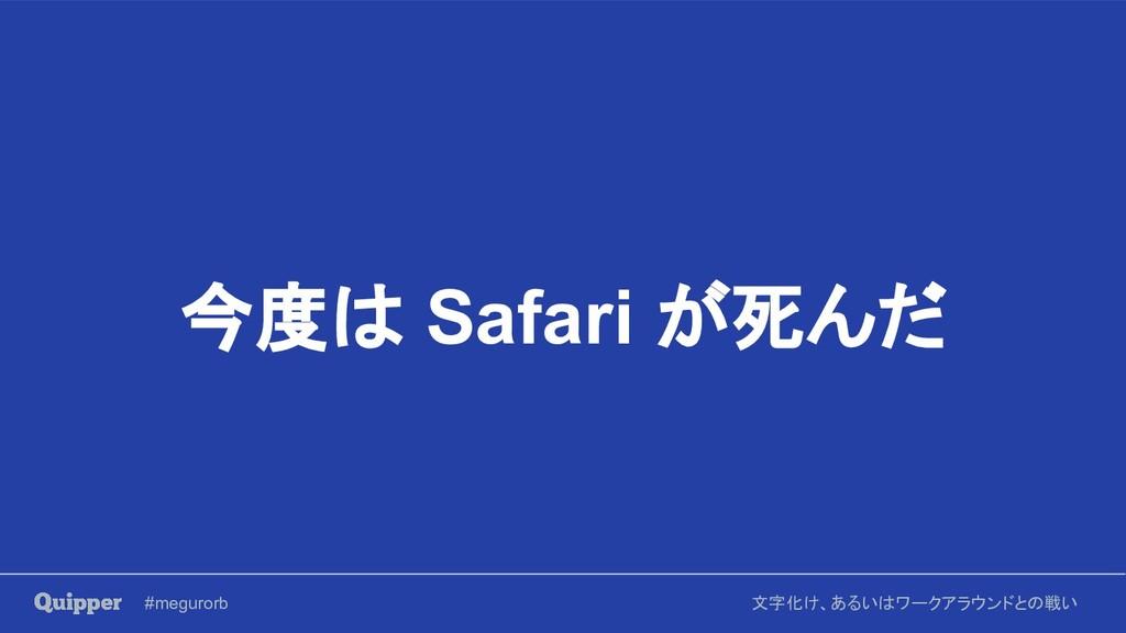 #megurorb 文字化け、あるいはワークアラウンドとの戦い 今度は Safari が死んだ
