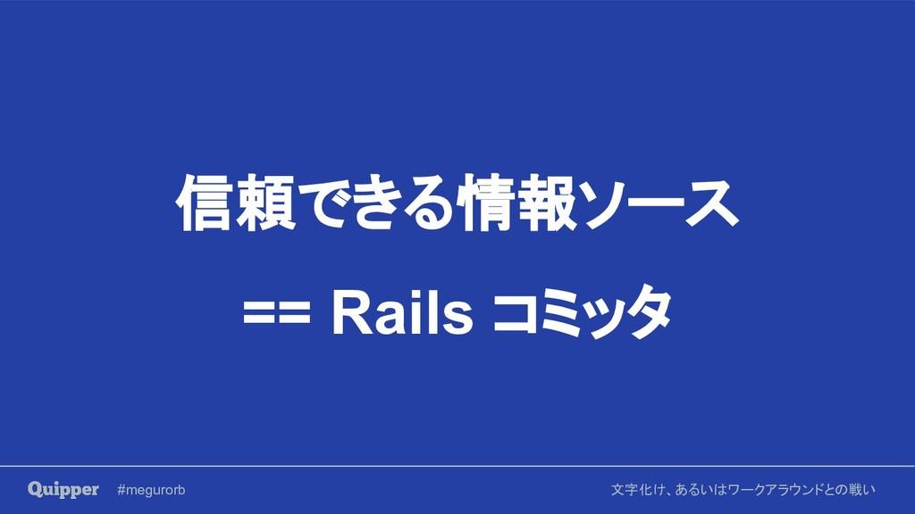 #megurorb 文字化け、あるいはワークアラウンドとの戦い 信頼できる情報ソース == R...