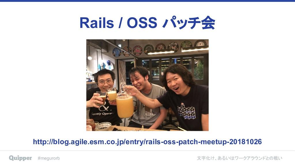 #megurorb 文字化け、あるいはワークアラウンドとの戦い Rails / OSS パッチ...