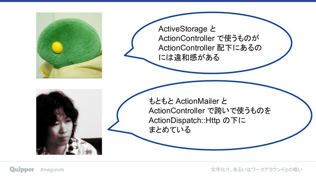 #megurorb 文字化け、あるいはワークアラウンドとの戦い ActiveStorage と...