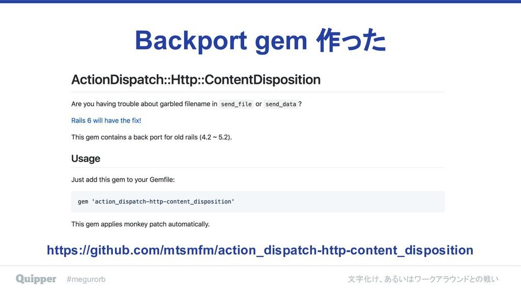 #megurorb 文字化け、あるいはワークアラウンドとの戦い Backport gem 作っ...