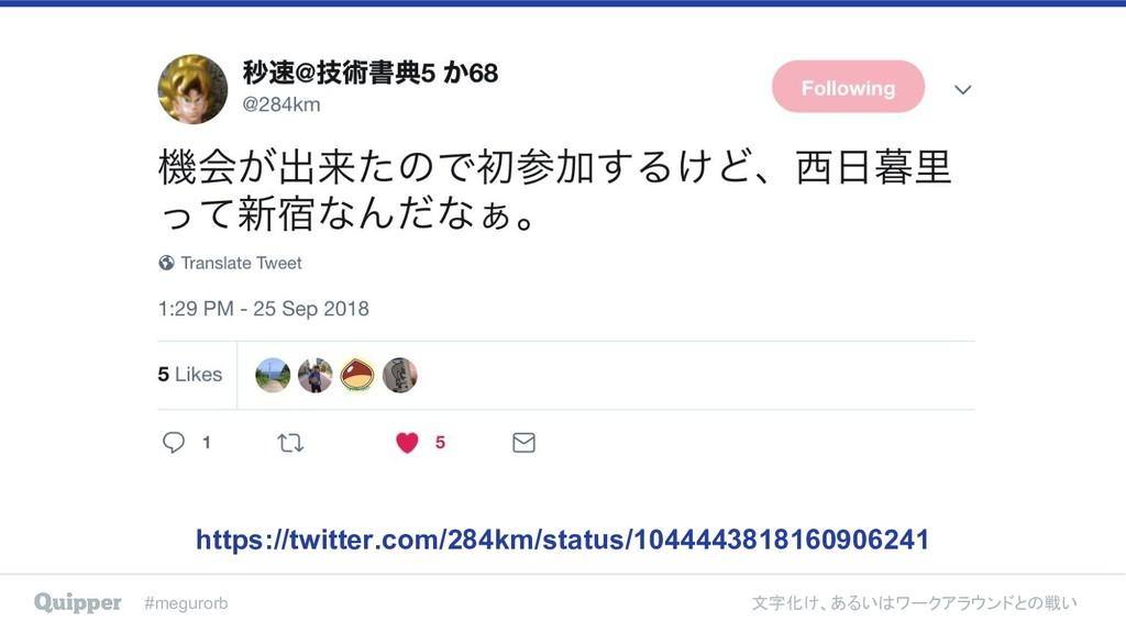 #megurorb 文字化け、あるいはワークアラウンドとの戦い https://twitter...