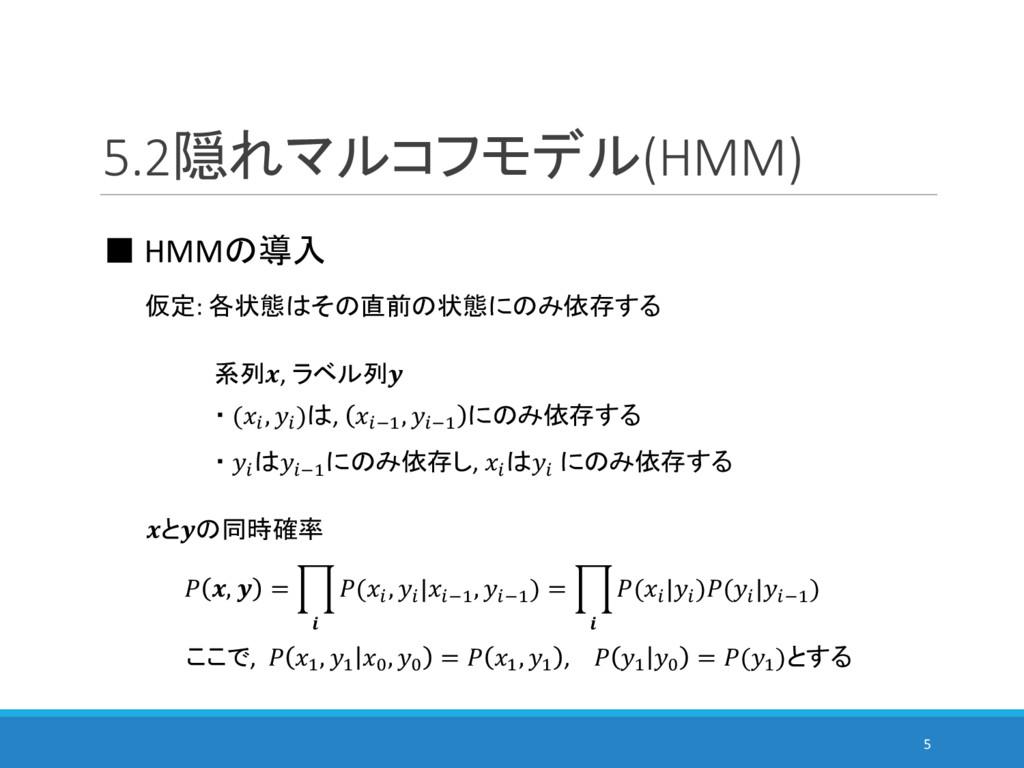5.2隠れマルコフモデル(HMM) 5 ■ HMMの導入 仮定: 各状態はその直前の状態にのみ...