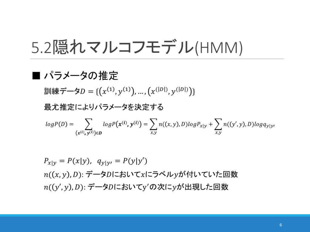 5.2隠れマルコフモデル(HMM) 6 ■ パラメータの推定 訓練データ = {  / ,  ...