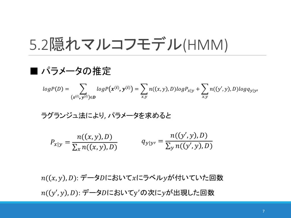 5.2隠れマルコフモデル(HMM) 7 ■ パラメータの推定   = >  (), () ()...