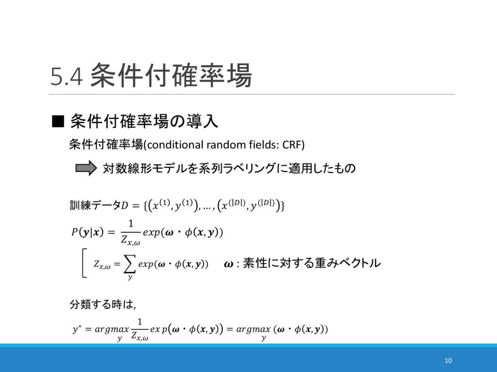 5.4 条件付確率場 10 ■ 条件付確率場の導入 条件付確率場(conditional ra...