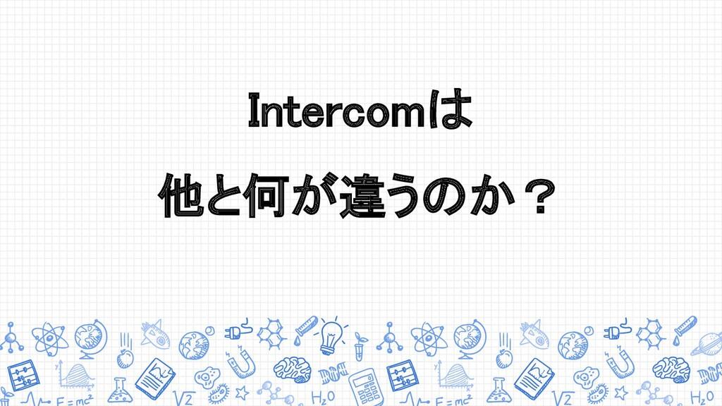 Intercomは 他と何が違うのか?