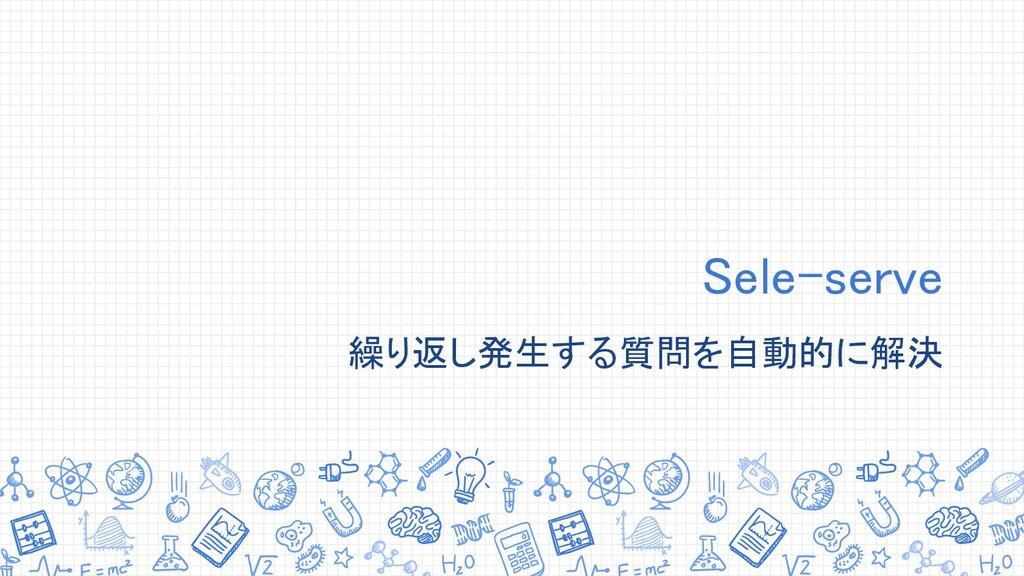 Sele-serve 繰り返し発生する質問を自動的に解決