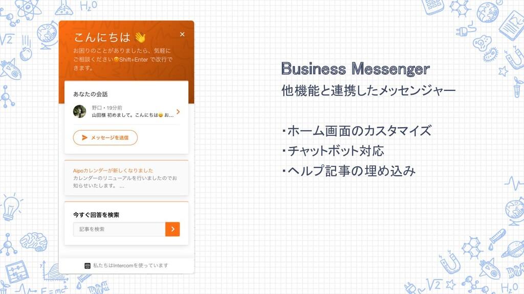Business Messenger 他機能と連携したメッセンジャー  ・ホーム画面のカ...