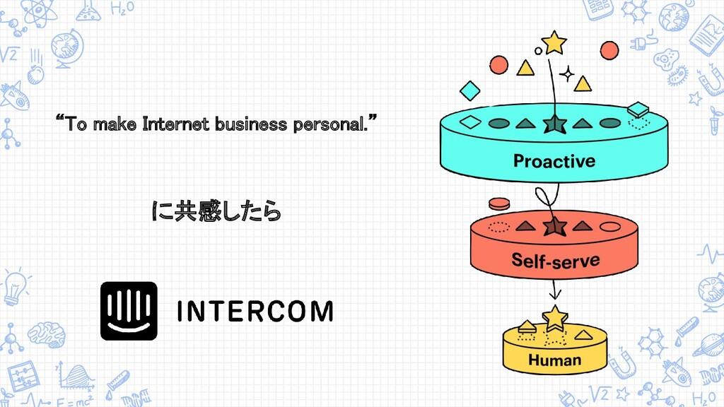 """To make Internet business personal."" に共感したら"