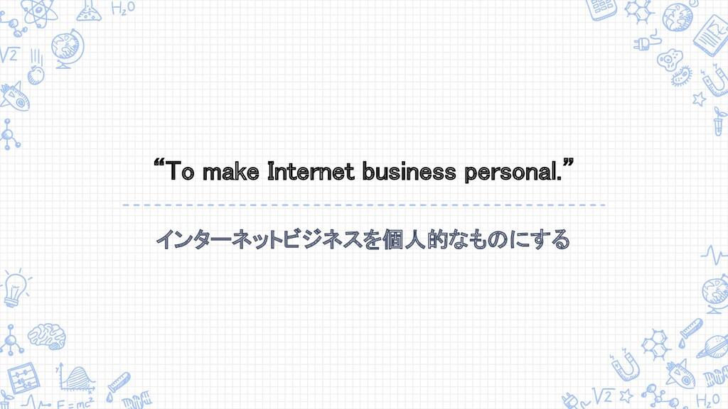"""To make Internet business personal."" インターネットビ..."