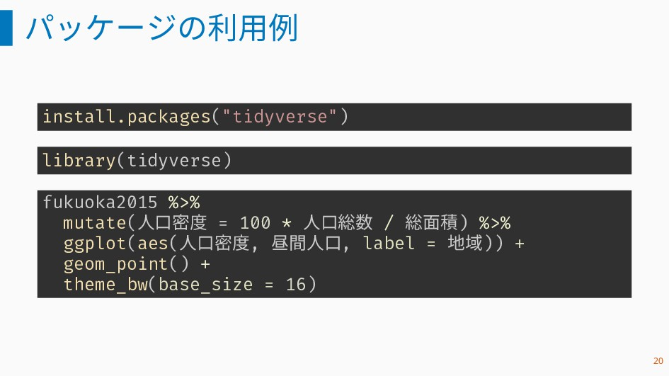 "パッケージの利用例 install.packages(""tidyverse"") library..."