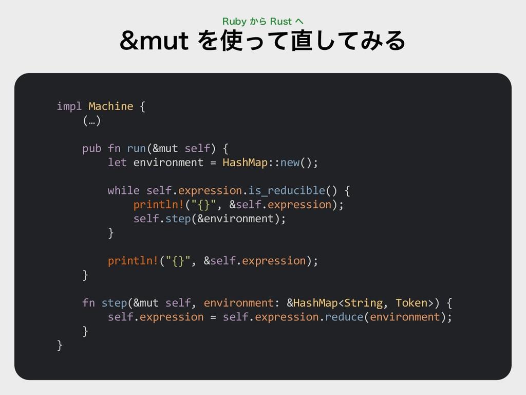 3VCZ͔Β 3VTU NVU Λͬͯͯ͠ΈΔ impl Machine { (…...