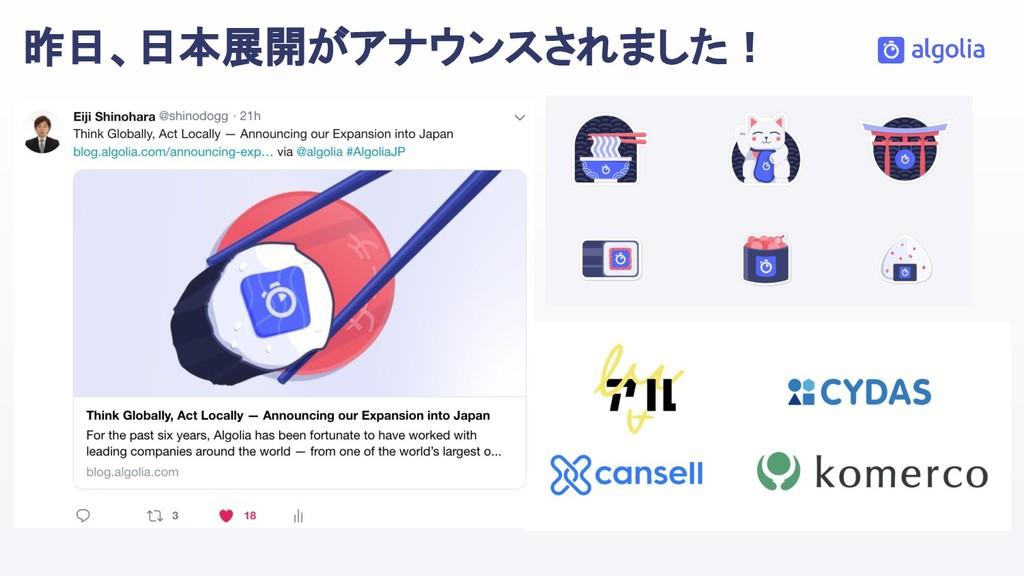 昨日、日本展開がアナウンスされました!