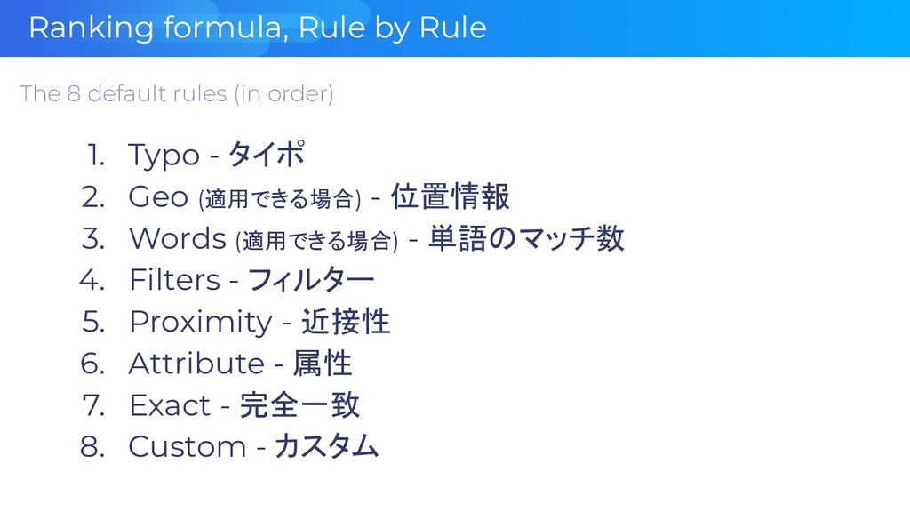 Ranking formula, Rule by Rule The 8 default rul...