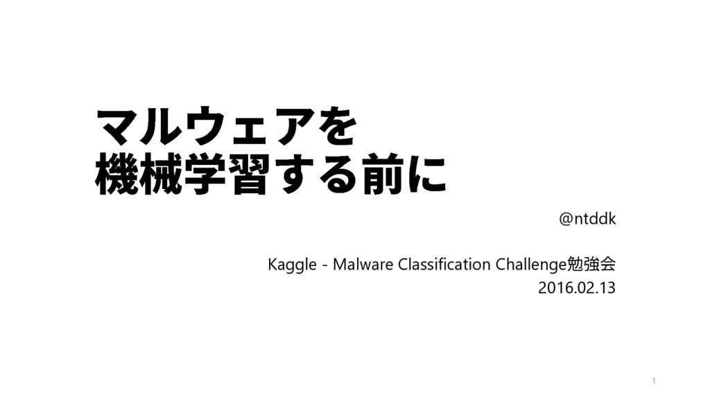 @ntddk Kaggle - Malware Classification Challeng...