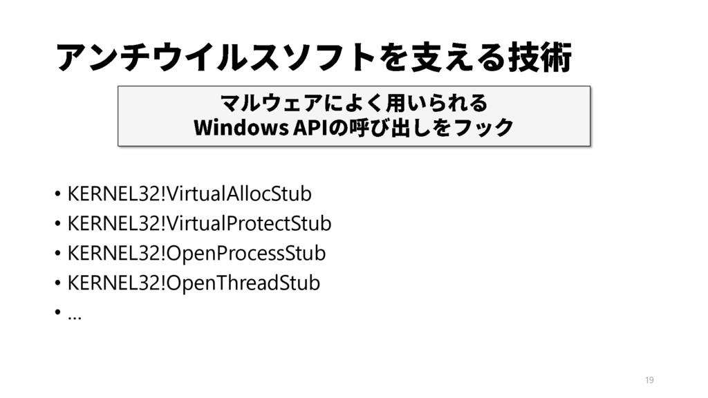 19 • KERNEL32!VirtualAllocStub • KERNEL32!Virtu...