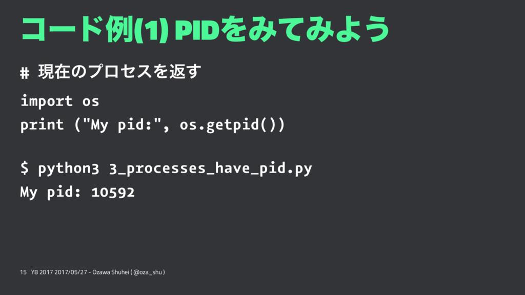ίʔυྫ(1) PIDΛΈͯΈΑ͏ # ݱࡏͷϓϩηεΛฦ͢ import os print ...