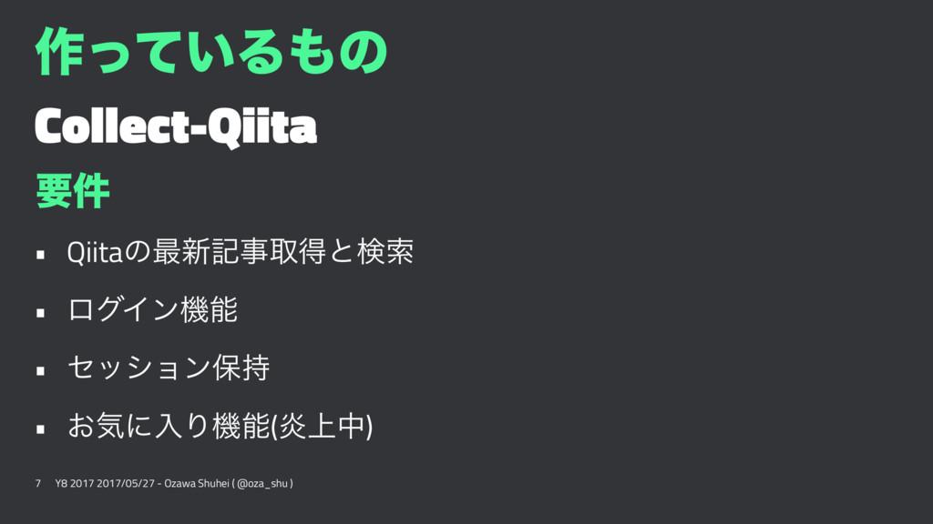 ࡞͍ͬͯΔͷ Collect-Qiita ཁ݅ • Qiitaͷ࠷৽هऔಘͱݕࡧ • ϩά...