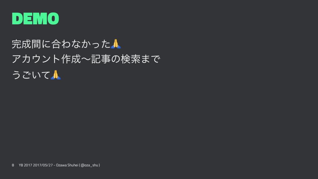 DEMO ؒʹ߹Θͳ͔ͬͨ! ΞΧϯτ࡞ʙهͷݕࡧ·Ͱ ͏͍ͯ͝! 8 Y8 201...
