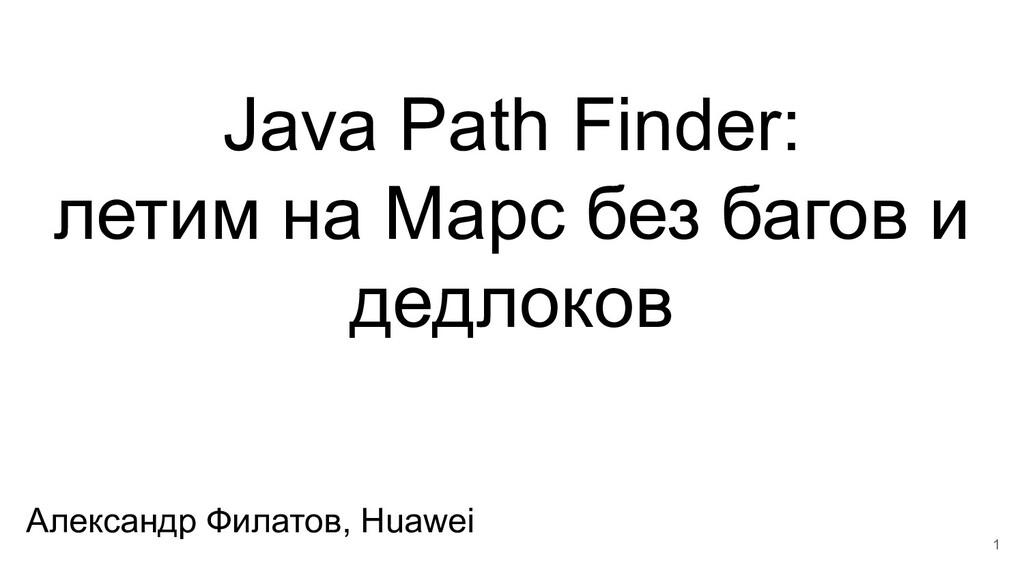 Java Path Finder: летим на Марс без багов и дед...