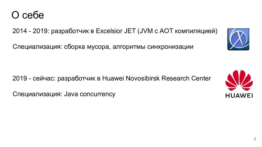 О себе 2 2014 - 2019: разработчик в Excelsior J...
