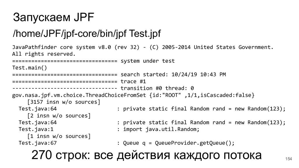 Запускаем JPF /home/JPF/jpf-core/bin/jpf Test.j...