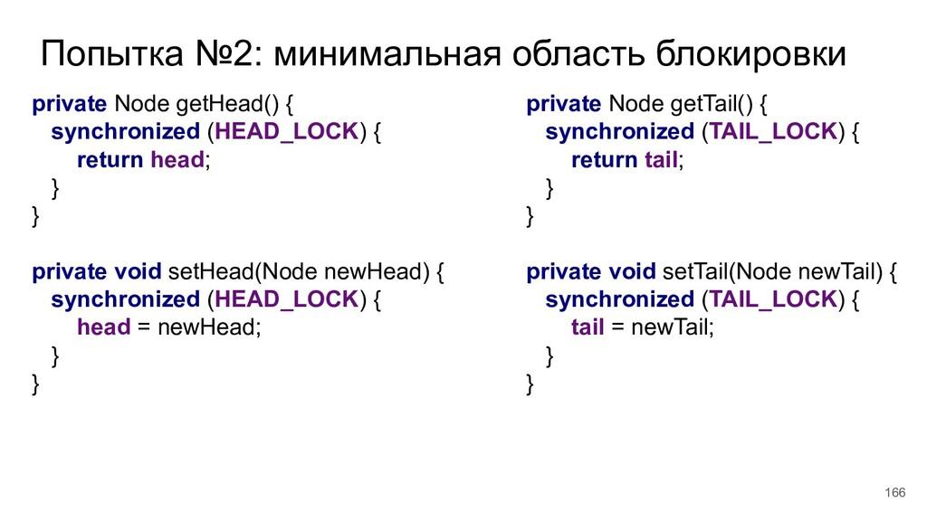 Попытка №2: минимальная область блокировки priv...