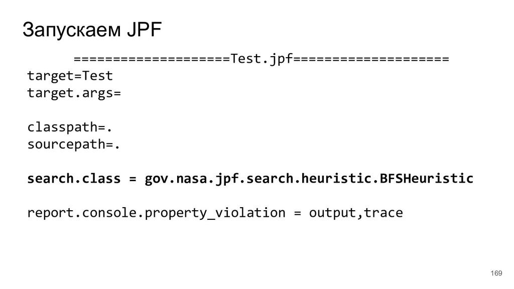 Запускаем JPF ====================Test.jpf=====...