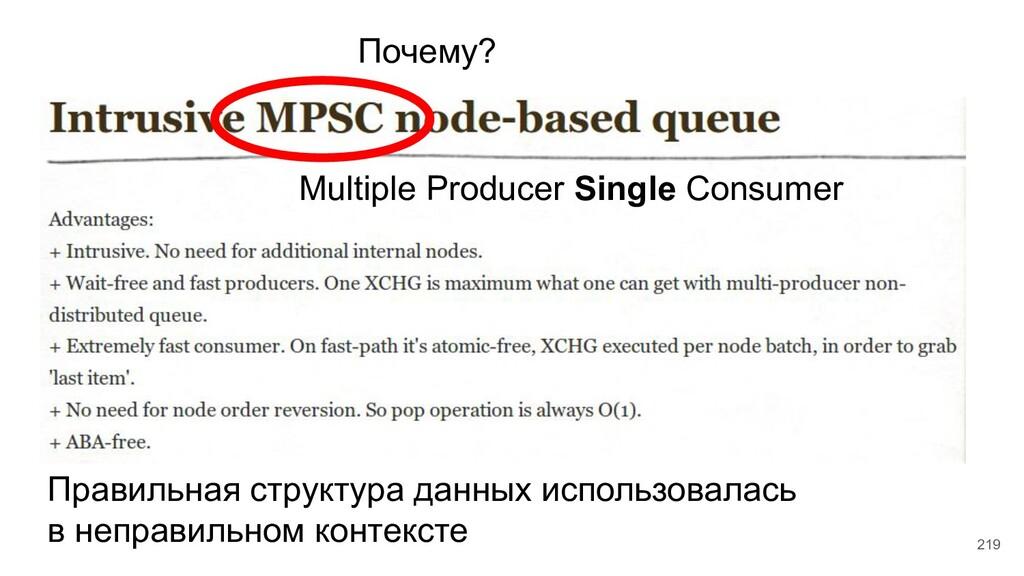 219 Почему? Multiple Producer Single Consumer П...