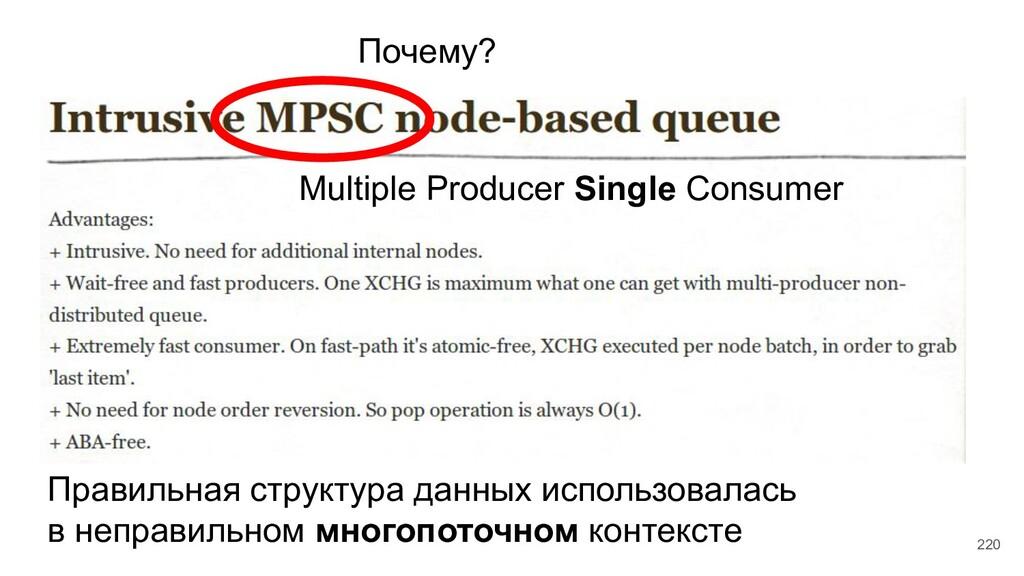 220 Почему? Multiple Producer Single Consumer П...