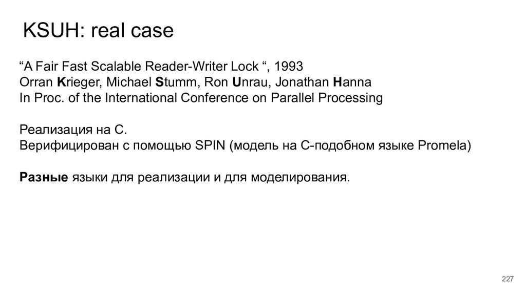 "KSUH: real case 227 ""A Fair Fast Scalable Reade..."